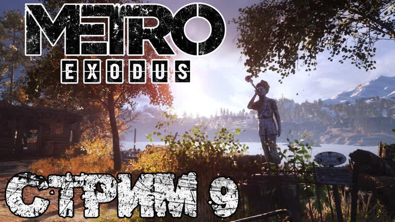 9 - ПИОНЕРСКИЙ АРБАЛЕТ! Стрим! Metro Exodus