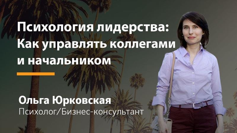 Психология лидерства Как управлять коллегами и начальником || Ольга Юрковская