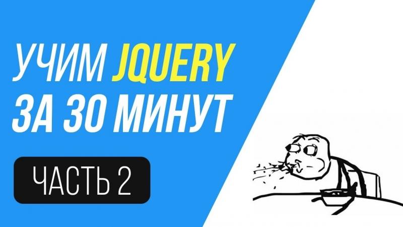 JQuery за 30 минут | Урок 2. Учим события | Академия вёрстки