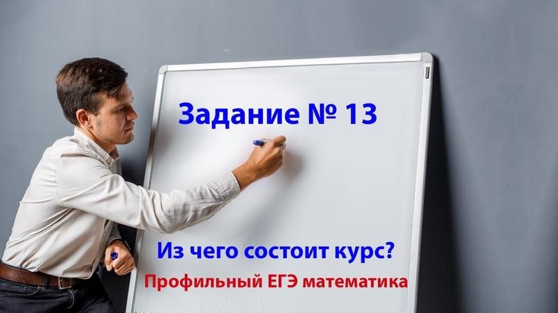 Курс по заданию №13 . Профильный ЕГЭ по математике.