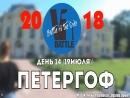ANUF_Питер (V1 battle)_День 14 (19.07)_Петергоф_18.07.2018