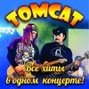 TOMCAT - Все хиты в одном концерте!
