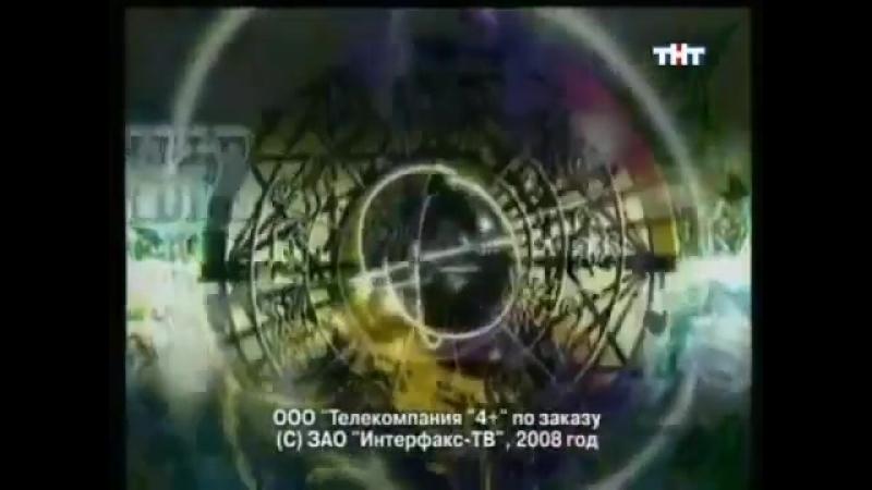 (staroetv.su) Заставка программы Глобальные новости (ТНТ, 2006-2008) Конечная версия