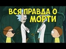 Рик и Морти | ЗЛОЙ МОРТИ | Сезон 1 Серия 10 | ЛУЧШИЕ и смешные моменты сериала!