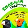 Зеленая Галерея Контактный Зоопарк