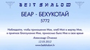 «БЕАР - БЕХУКОТАЙ» 5772 «Наблюдайте, чтобы приношение Мое » А.Огиенко (12.05.2012)