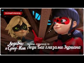 Леди Баг и Супер-Кот: Тайны – Вебизод 10 | «Леди Баг глазами Эдриана»