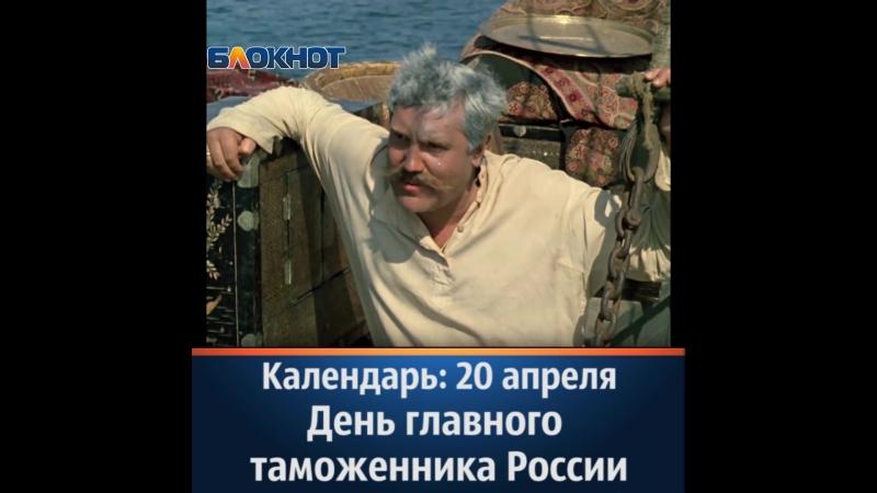 Календарь: 20 апреля - День главного таможенника России » Freewka.com - Смотреть онлайн в хорощем качестве