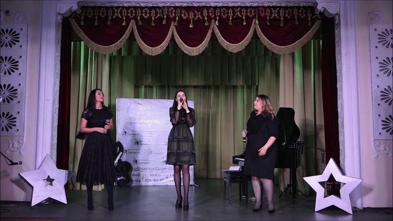 Юлия Игуменцева Екатерина Ерошенко и педагог Анна Владимировна на годовом концерте