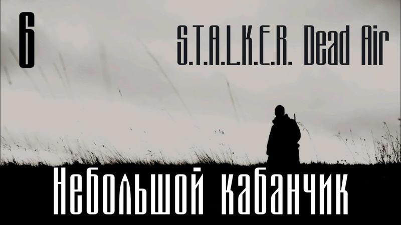 S.T.A.L.K.E.R. Dead Air 6 ~ Небольшой кабанчик
