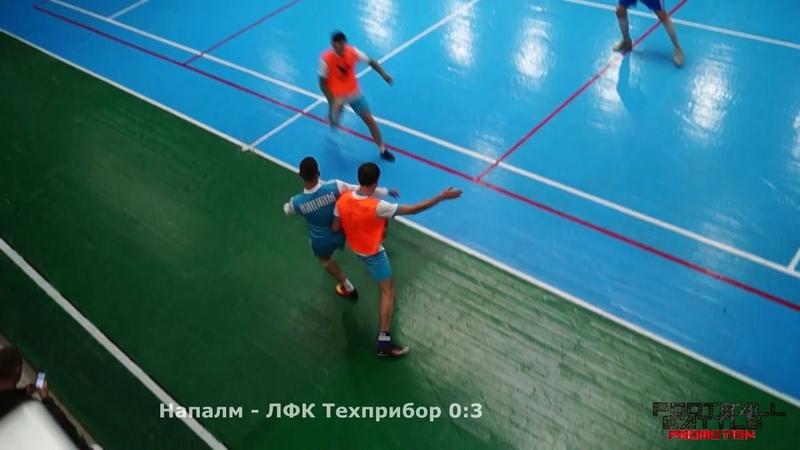 Напалм ЛФК Техприбор 1 тайм 30 09 18