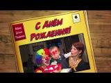 День Рождения с Клоуном и шоу мыльных пузырей