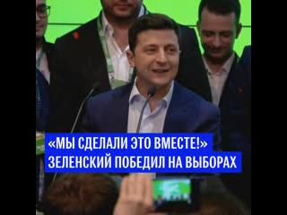 Зеленский победил на выборах
