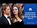 Анджелина Джоли хочет вернуть Брэда Питта