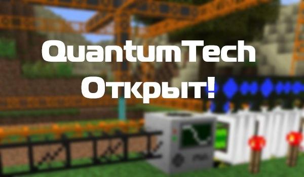 QuantumTech открыт!