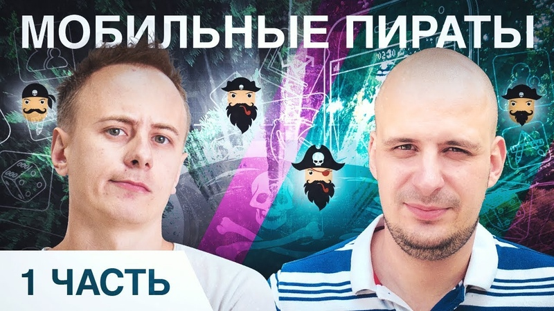 От сообществ ВК до мобильных приложений с доходом 1 млн рублей в сутки. Мобильные пираты. Часть 1