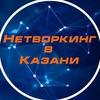 Нетворкинг | Бизнес | Networking | Казань 2018