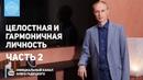 Олег Гадецкий. Целостная и гармоничная личность. Часть 2