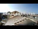 Каркасный дом по японски 屋根通気工法 屋根の上に屋根、つくってみた
