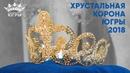 Видео визитки участниц конкурса красоты и таланта среди бизнес леди Хрустальная Корона Югры 2018