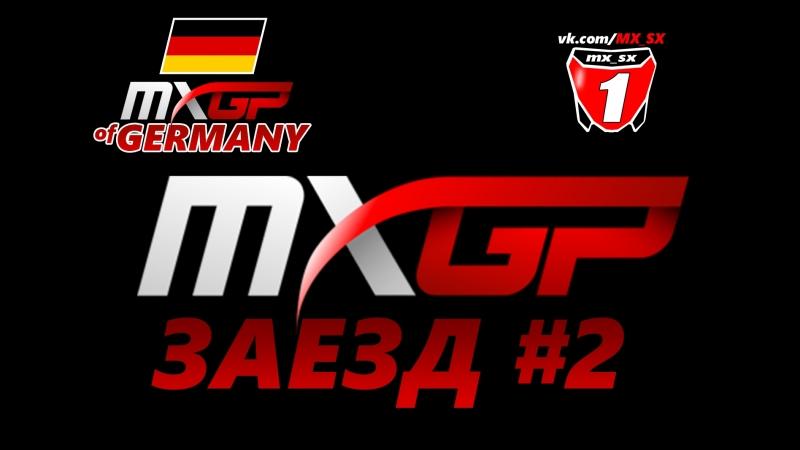 MXGP Заезд №2. Гран-При Германии. Чемпионат Мира по Мотокроссу