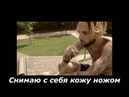 $UICIDEBOY$ - LTEGLOSS OF BLOOD (rus translate)