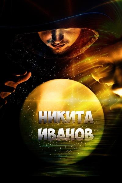 Никита Иванов, 6 июля , Санкт-Петербург, id154736291