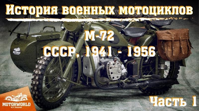 История военных мотоциклов. Урал М-72 - железный конь Красной Армии во Второй мировой. Часть 1