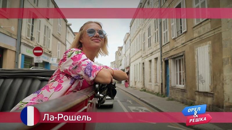 Орел и решка: Ла-Рошель. Франция