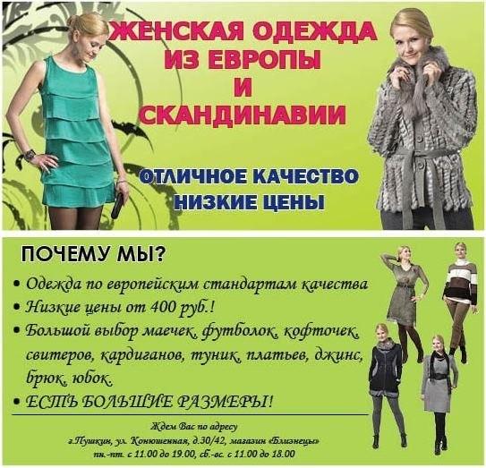 Детская Одежда Из Европы С Доставкой В Россию