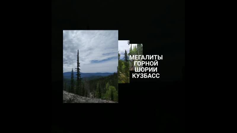 Мегалиты Горной Шории. Кузбасс
