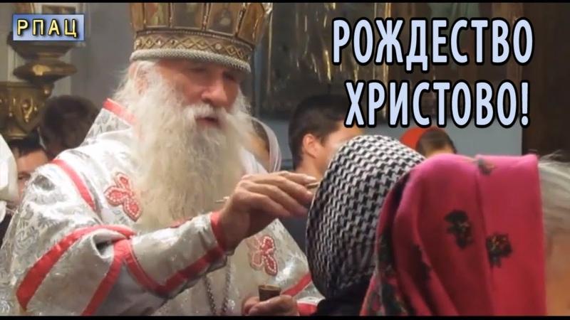 РПАЦ. Рождество Христово в Суздале 2013.