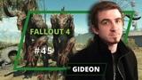 Fallout 4 - Gideon - 45 выпуск