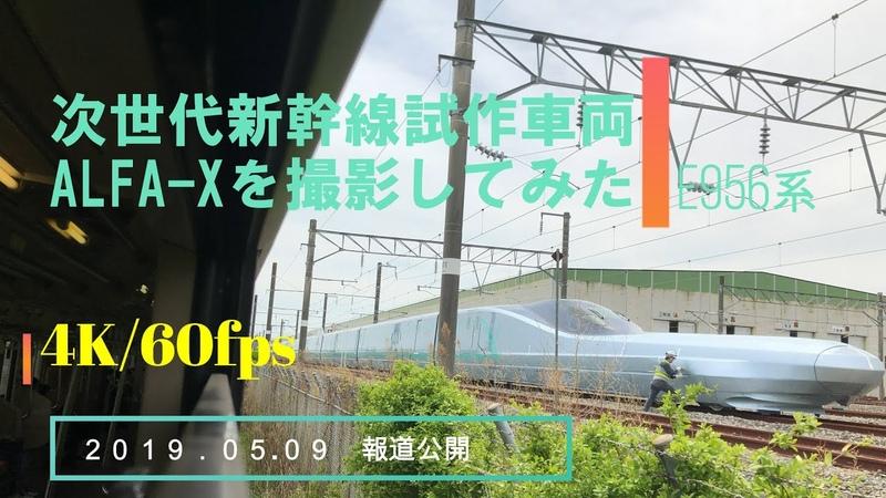 初公開! 4K JR東日本の次世代新幹線試作ALFA X、間近で撮影!