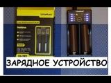 Зарядное устройство для li ion аккумуляторов 18650 и переделка аккумулятора шуруповерта на li ion