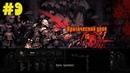 Сладкий вкус мести ● Darkest Dungeon 9