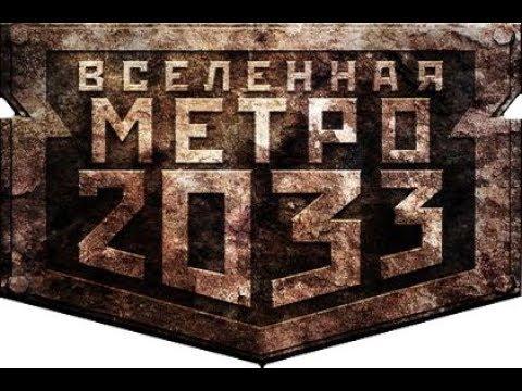 ТРЕЙЛЕР МЕТРО 2033 ИСХОД