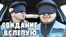 Таксист Русик. Свидание вслепую