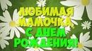 Любимая мамочка, Любовь Селюкова, вот и наступил уже твой праздник! С Днем Рождения тебя, бесценная наша, самая любимая!! Желаю тебе крепког...