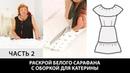 Моделирование летнего сарафана с оборками из ткани шитье для Катерины Как сшить платье? Часть 2
