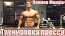 ➤Коннор Мерфи➤ Тренировка пресса❤Connor Merphy abs➤Коннор Мерфи на русском★Connor Merphy RUS