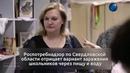 Вспышка менингита в Екатеринбурге