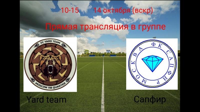 Yard Team - Сапфир