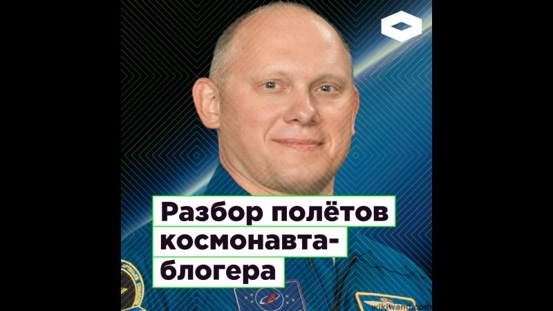 Разбор полетов космонавта-блогера | ROMB