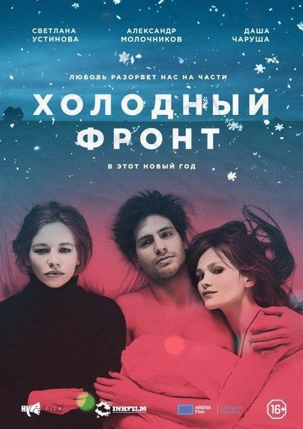 Холодный фронт (2016) Россия, Франция
