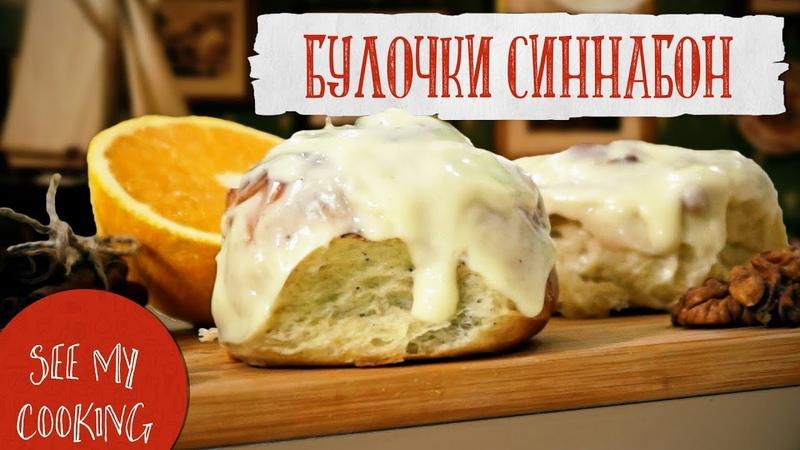 Нежнейший Синнабон | Cinnabon | Пошаговый Рецепт » Freewka.com - Смотреть онлайн в хорощем качестве