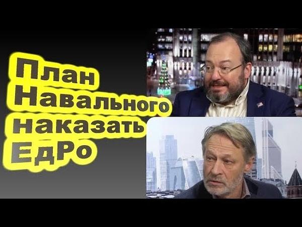 Станислав Белковский, Дмитрий Орешкин - План Навального наказать ЕдРо... 29.11.18