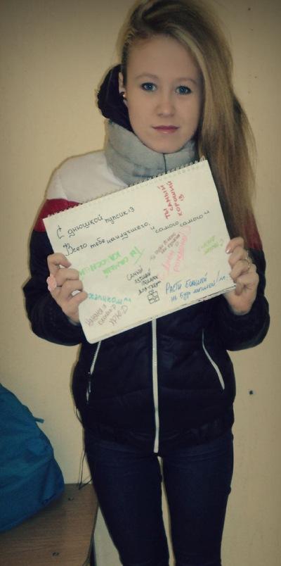 Надежда Харитонова, 6 марта , Сыктывкар, id121120758
