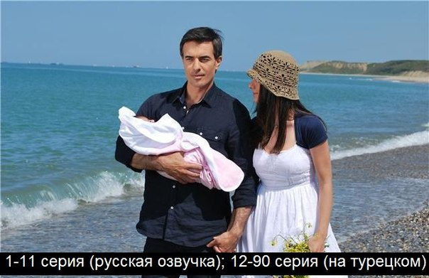 Турецкие сериалы — Турецкий сериал