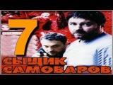 Сыщик Самоваров (7 серия из 12) Детективный сериал